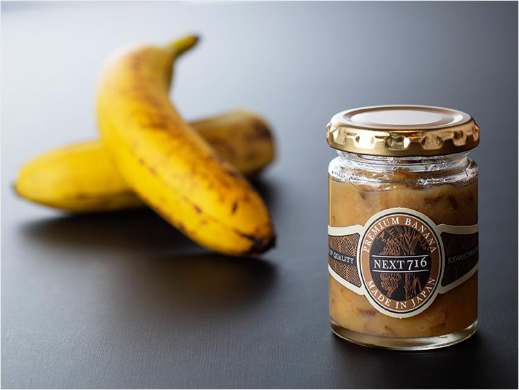 <ネクストファーム>無農薬栽培バナナジャム