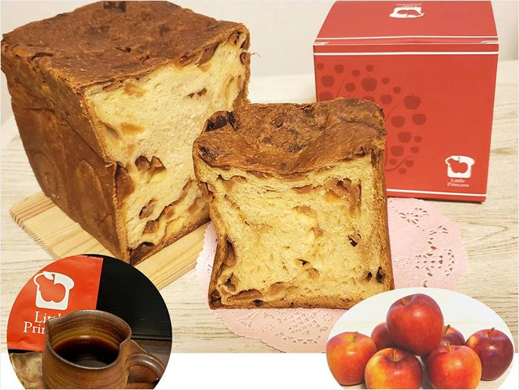 <リトルプリンセス>りんご食パン(キューブ3種類+ずっしり贅沢りんご食パンブレンドコーヒー 3パックのセット)