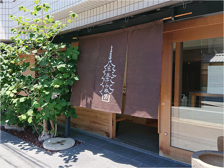 <うね乃>の本店の写真