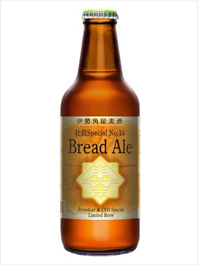 <伊勢角屋麦酒>社長SP Bread Ale