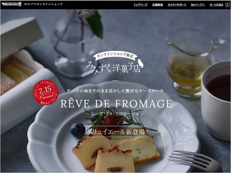 <みみずく洋菓子店>サイトトップイメージ